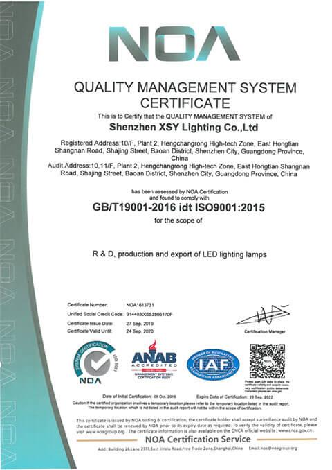XSY-ISO9001